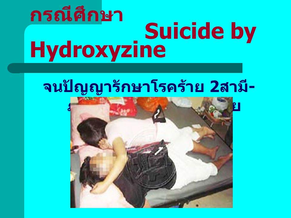 กรณีศึกษา Suicide by Hydroxyzine จนปัญญารักษาโรคร้าย 2 สามี - ภรรยาแต่ง 3 วันฆ่าตัวตาย