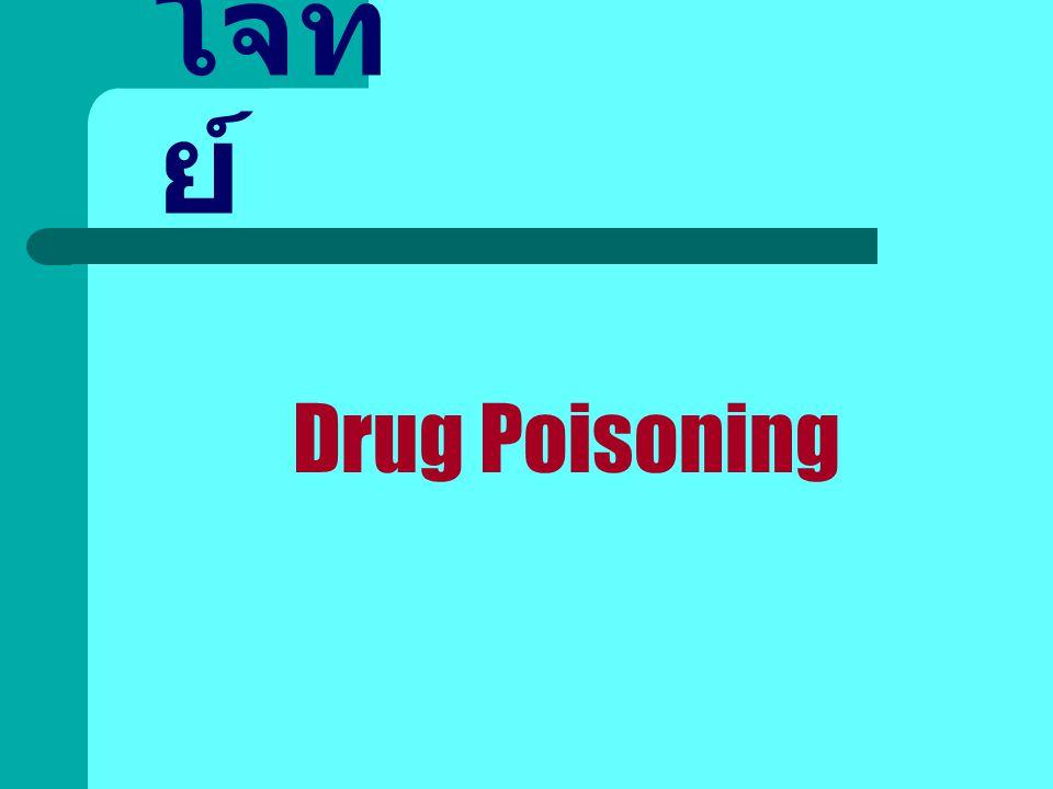 โจท ย์ Drug Poisoning