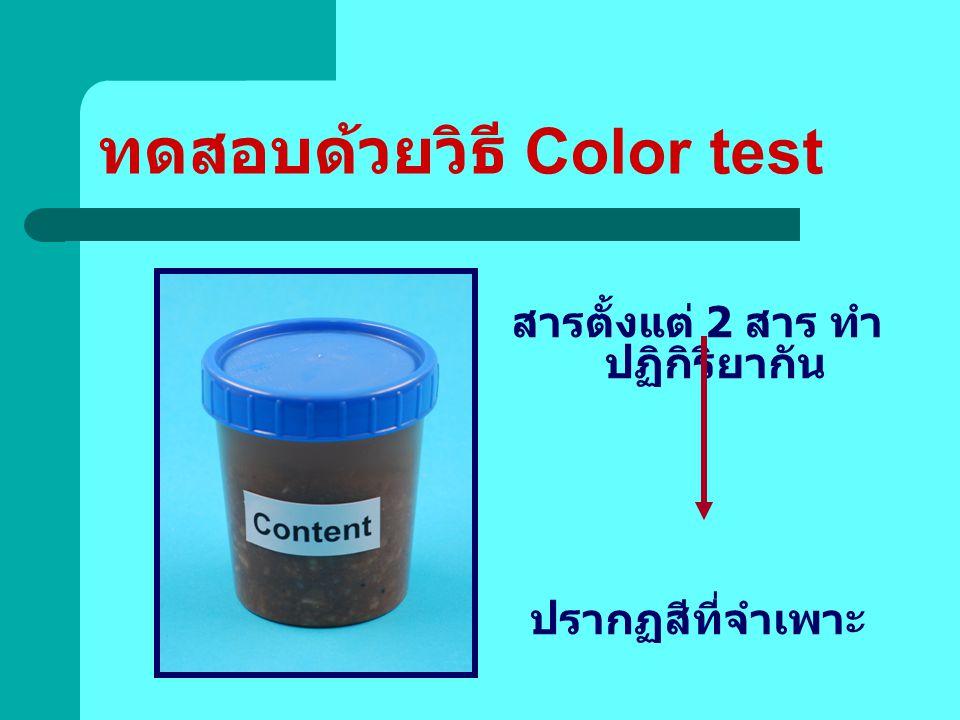 ทดสอบด้วยวิธี Color test สารตั้งแต่ 2 สาร ทำ ปฏิกิริยากัน ปรากฏสีที่จำเพาะ