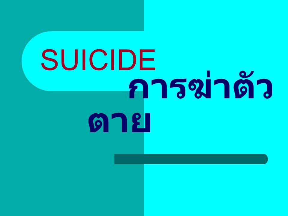 SUICIDE การฆ่าตัว ตาย
