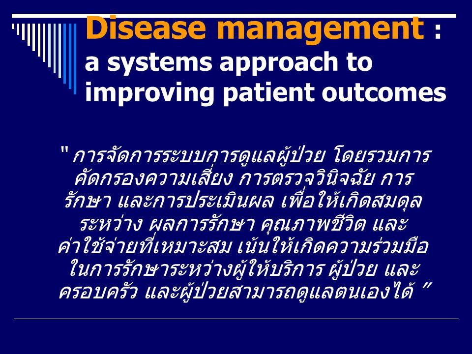 Approach ของสำนักบริหาร จัดการโรคเฉพาะ สำนักงาน หลักประกันสุขภาพแห่งชาติ Catastrophic Case Management Disease Management Chronic And Complex illness Transplant ?.