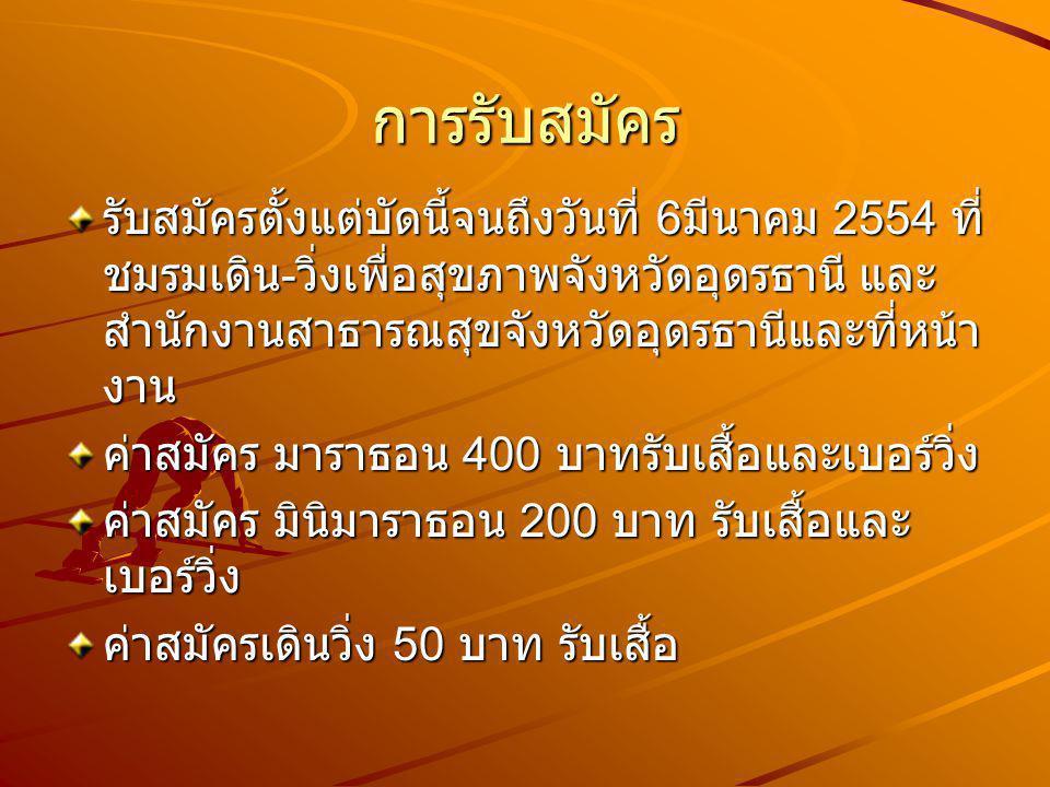 ประเภทการแข่งขันและรางวัล ( 1 ) มาราธอน 42.125 กิโลเมตร ( 1.1 ) Over all ชายและหญิง รับเงินรางวัล 2,000 บาทพร้อมถ้วยรางวัล ( 1.1 ) Over all ชายและหญิง รับเงินรางวัล 2,000 บาทพร้อมถ้วยรางวัล ( 1.2 ) ประเภทชายแบ่งเป็น 8 กลุ่ม คือกลุ่ม อายุไม่เกิน 29 ปี, อายุ 30 – 34 ปี, อายุ 35 – 39 ปี, อายุ 40 – 44 ปี, อายุ 45 – 49 ปี, อายุ 50 – 54 ปี, อายุ 55 – 59 ปี, อายุ 60 ปีขึ้นไป ( 1.2 ) ประเภทชายแบ่งเป็น 8 กลุ่ม คือกลุ่ม อายุไม่เกิน 29 ปี, อายุ 30 – 34 ปี, อายุ 35 – 39 ปี, อายุ 40 – 44 ปี, อายุ 45 – 49 ปี, อายุ 50 – 54 ปี, อายุ 55 – 59 ปี, อายุ 60 ปีขึ้นไป อันดับที่ 1 – 5 รับเงินรางวัล 1,200 บาท, 1,000 บาท, 800 บาท, 600 บาท, 400 บาท พร้อม ถ้วยเกียรติยศ อันดับ 6 – 10 รับถ้วยเกียรติยศ อันดับที่ 1 – 5 รับเงินรางวัล 1,200 บาท, 1,000 บาท, 800 บาท, 600 บาท, 400 บาท พร้อม ถ้วยเกียรติยศ อันดับ 6 – 10 รับถ้วยเกียรติยศ