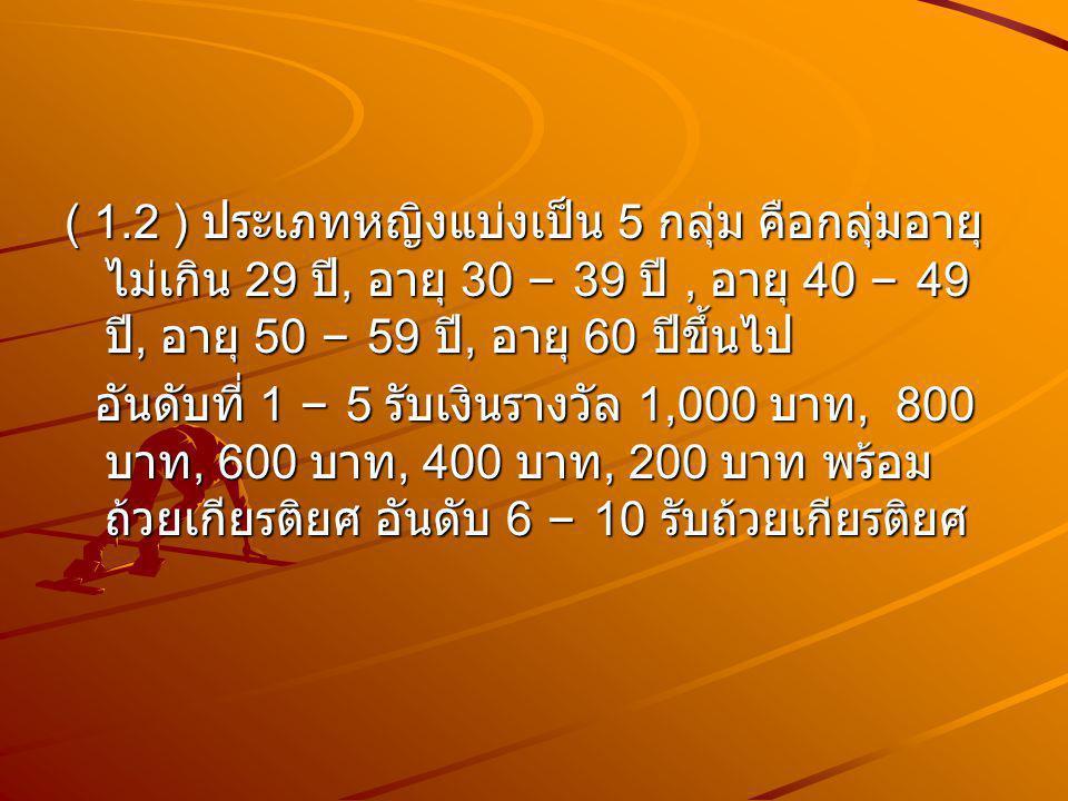 ( 2 ) มินิมาราธอน 10.548 กิโลเมตร ( 2.1 ) Over all ชายและหญิง รับเงิน รางวัล 1,200 บาทพร้อมถ้วยรางวัล ( 2.1 ) Over all ชายและหญิง รับเงิน รางวัล 1,200 บาทพร้อมถ้วยรางวัล ( 2.2 ) ประเภทชายและหญิงแบ่งเป็น 5 กลุ่ม คือกลุ่มอายุไม่เกิน 29 ปี, อายุ 30 – 39 ปี, อายุ 40 – 49 ปี, อายุ 50 – 59 ปี, อายุ 60 ปี ขึ้นไป ( 2.2 ) ประเภทชายและหญิงแบ่งเป็น 5 กลุ่ม คือกลุ่มอายุไม่เกิน 29 ปี, อายุ 30 – 39 ปี, อายุ 40 – 49 ปี, อายุ 50 – 59 ปี, อายุ 60 ปี ขึ้นไป อันดับที่ 1 – 5 รับเงินรางวัล 600 บาท, 500 บาท, 400 บาท, 300 บาท, 200 บาท พร้อม ถ้วยเกียรติยศ อันดับ 6 – 10 รับถ้วยเกียรติยศ อันดับที่ 1 – 5 รับเงินรางวัล 600 บาท, 500 บาท, 400 บาท, 300 บาท, 200 บาท พร้อม ถ้วยเกียรติยศ อันดับ 6 – 10 รับถ้วยเกียรติยศ ( 3 ) เดินวิ่งเพื่อสุขภาพ 5.1 กิโลเมตร เข้าเส้นชัย 300 ท่านแรก รับเหรียญเกียรติยศ