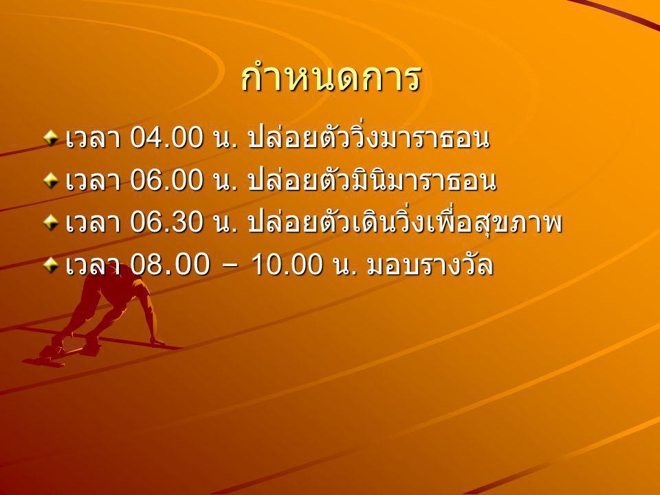 กำหนดการ เวลา 04.00 น. ปล่อยตัววิ่งมาราธอน เวลา 06.00 น. ปล่อยตัวมินิมาราธอน เวลา 06.30 น. ปล่อยตัวเดินวิ่งเพื่อสุขภาพ เวลา 08.00 – 10.00 น. มอบรางวัล