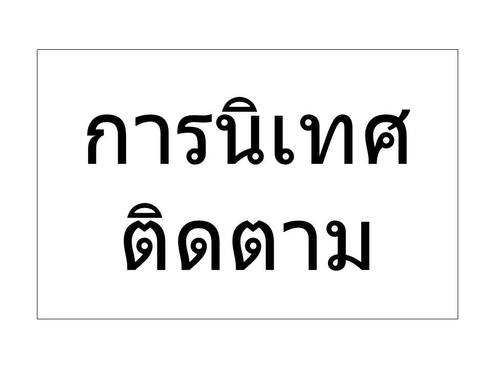 สรุปผลการดำเนินงาน การแพทย์แผนไทยอำเภอ ประกอบด้วย รายชื่อตำบลในโซนรายชื่อตำบลในโซน รายชื่อคณะทำงานรายชื่อคณะทำงาน ข้อมูลพื้นฐาน จำนวนสถานบริการทั้งหมดข้อมูลพื้นฐาน จำนวนสถานบริการทั้งหมด ข้อมูลพื้นฐานจำนวนสถานบริการแพทย์แผนไทย ระดับต่างๆข้อมูลพื้นฐานจำนวนสถานบริการแพทย์แผนไทย ระดับต่างๆ ผลการดำเนินงานตามรายงานประจำเดือนผลการดำเนินงานตามรายงานประจำเดือน สรุปวิเคราะห์ผลการดำเนินงานสรุปวิเคราะห์ผลการดำเนินงาน