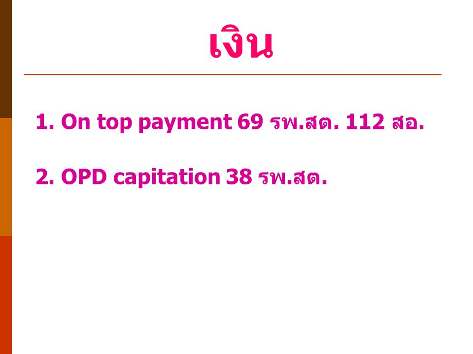 1. On top payment 69 รพ.สต. 112 สอ. 2. OPD capitation 38 รพ.สต. เงิน