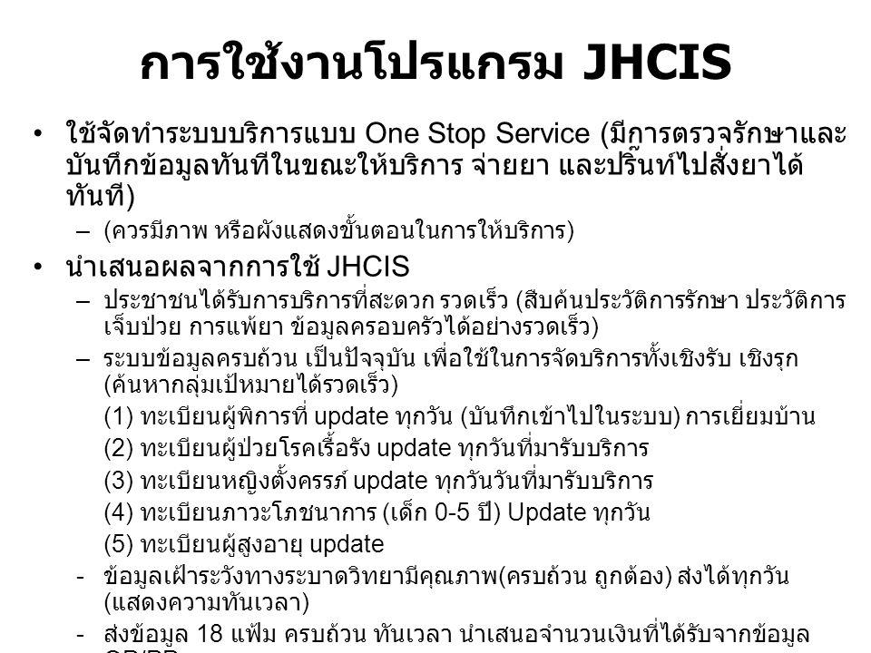 การใช้งานโปรแกรม JHCIS ใช้จัดทำระบบบริการแบบ One Stop Service ( มีการตรวจรักษาและ บันทึกข้อมูลทันทีในขณะให้บริการ จ่ายยา และปริ๊นท์ไปสั่งยาได้ ทันที )