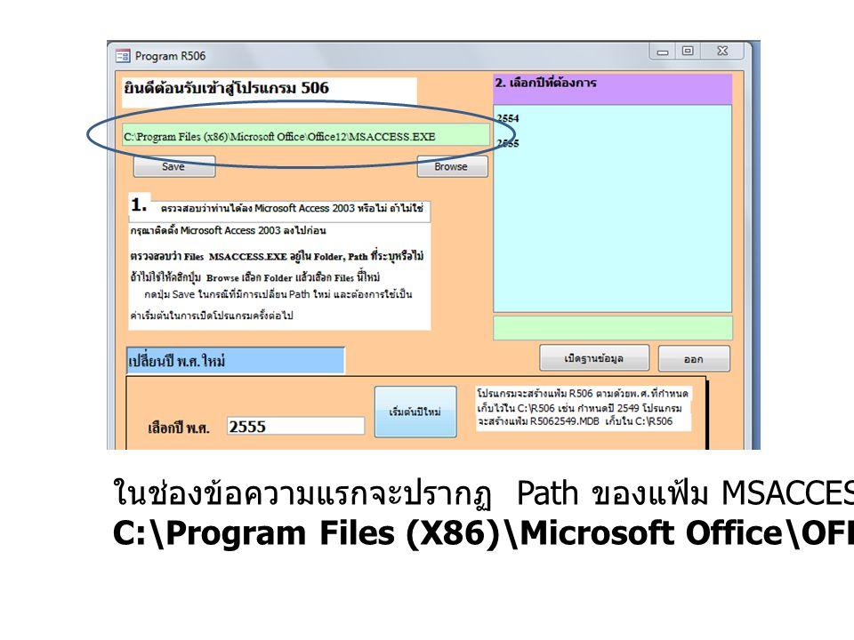 ในช่องข้อความแรกจะปรากฏ Path ของแฟ้ม MSACCESS.EXE C:\Program Files (X86)\Microsoft Office\OFFICE12\MSACCESS.EXE