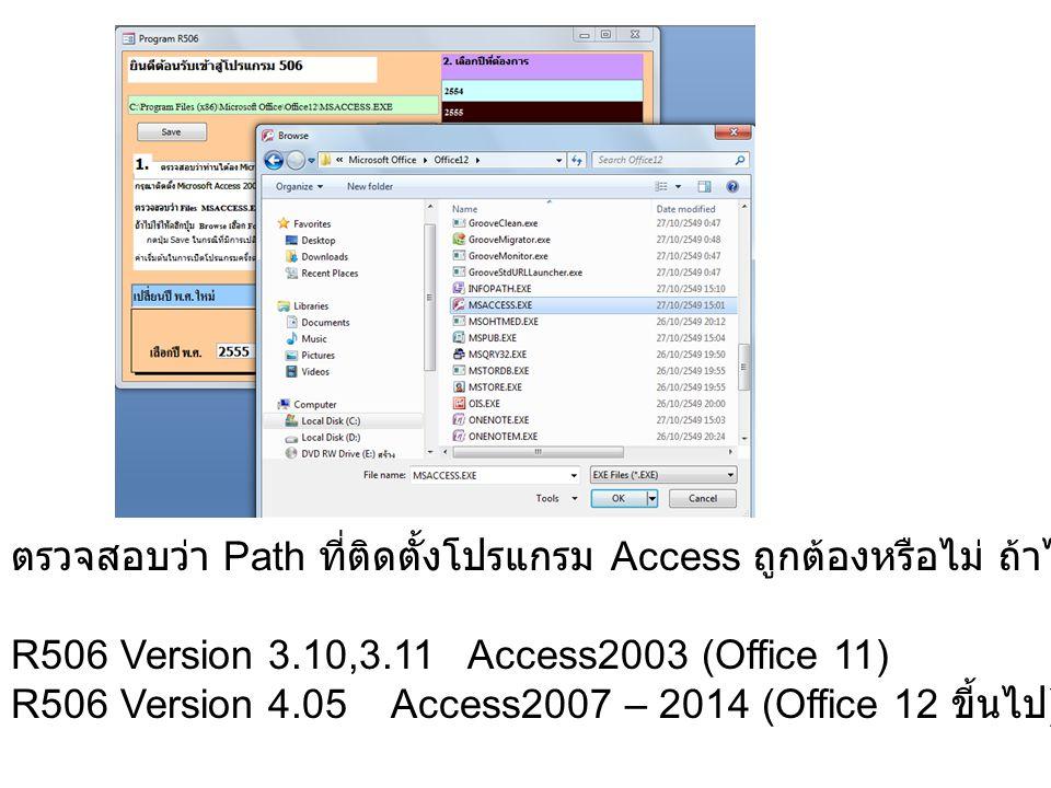 ตรวจสอบว่า Path ที่ติดตั้งโปรแกรม Access ถูกต้องหรือไม่ ถ้าไม่ให้แก้ไข R506 Version 3.10,3.11 Access2003 (Office 11) R506 Version 4.05 Access2007 – 20
