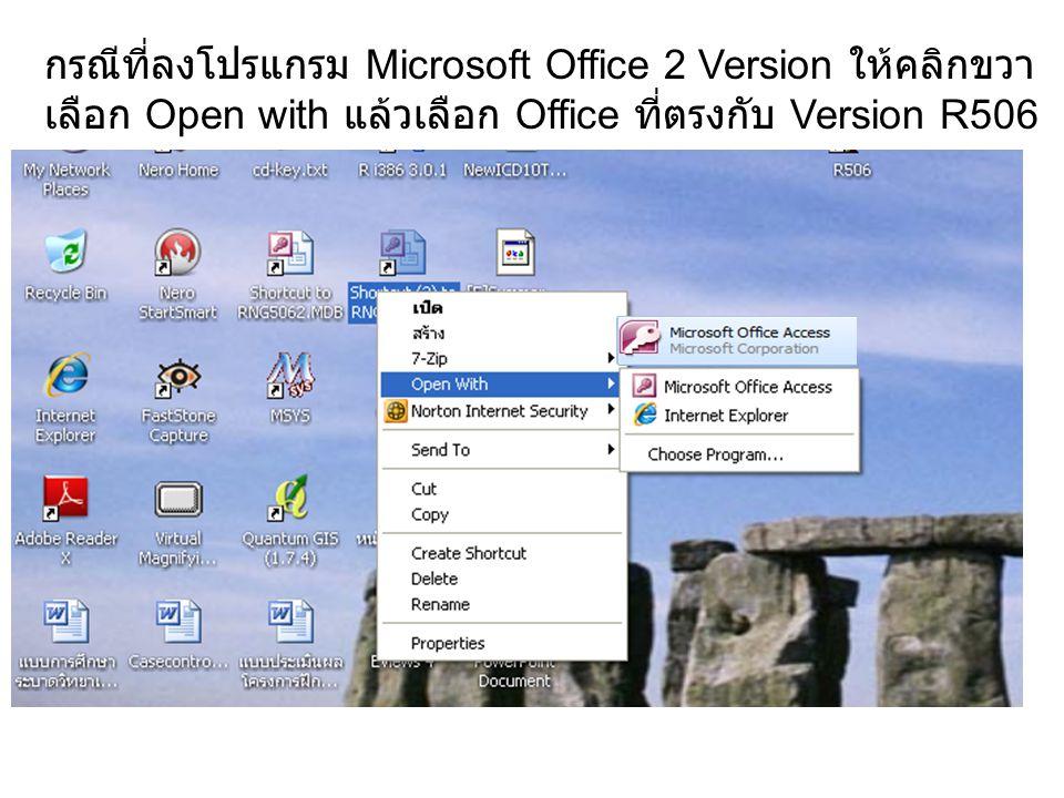 กรณีที่ลงโปรแกรม Microsoft Office 2 Version ให้คลิกขวา เลือก Open with แล้วเลือก Office ที่ตรงกับ Version R506