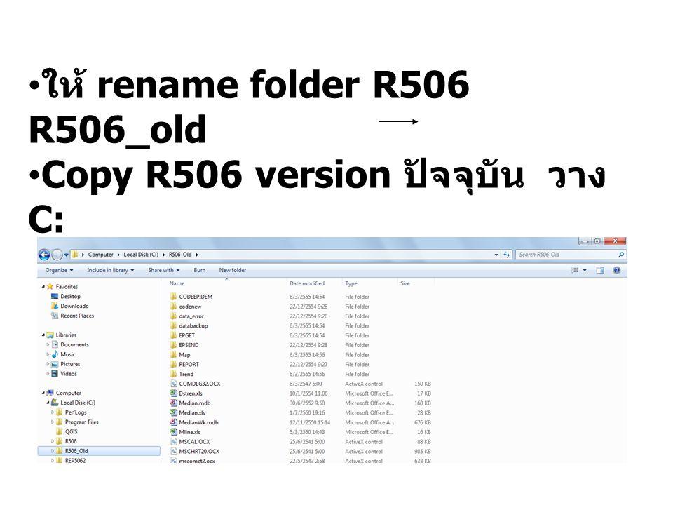 ให้ rename folder R506 R506_old Copy R506 version ปัจจุบัน วาง C: