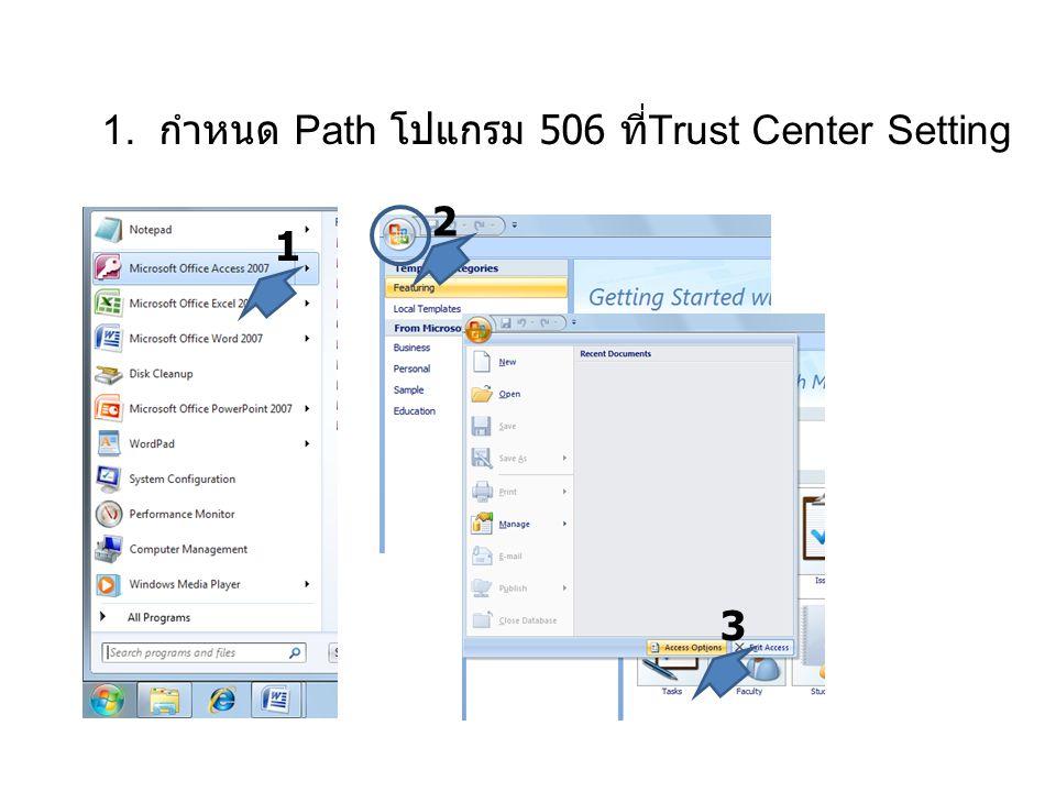 1 2 3 1. กำหนด Path โปแกรม 506 ที่ Trust Center Setting