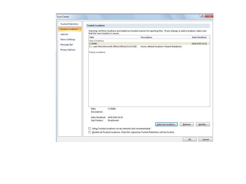 Double click ที่ c:\R506\update.mdb การ Update โปรแกรม 506 จาก Verion เก่า เป็น Version ใหม่