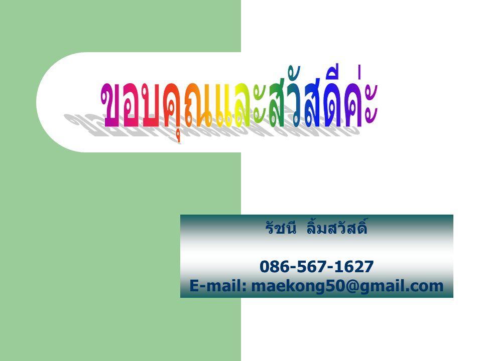 รัชนี ลิ้มสวัสดิ์ 086-567-1627 E-mail: maekong50@gmail.com