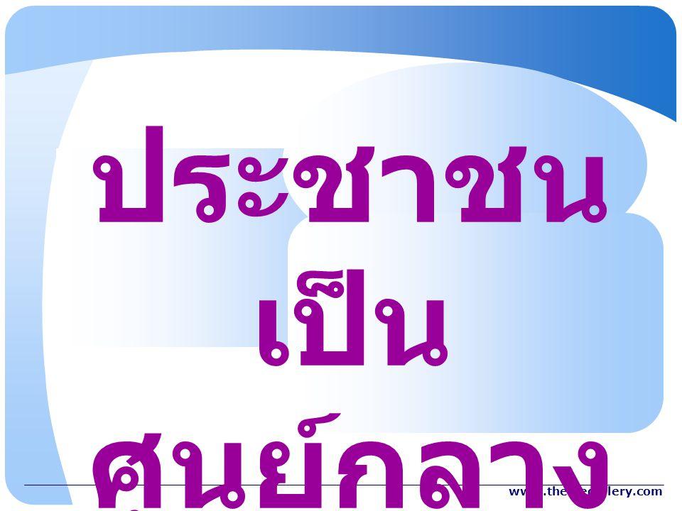 www.themegallery.com ประชาชน เป็น ศูนย์กลาง