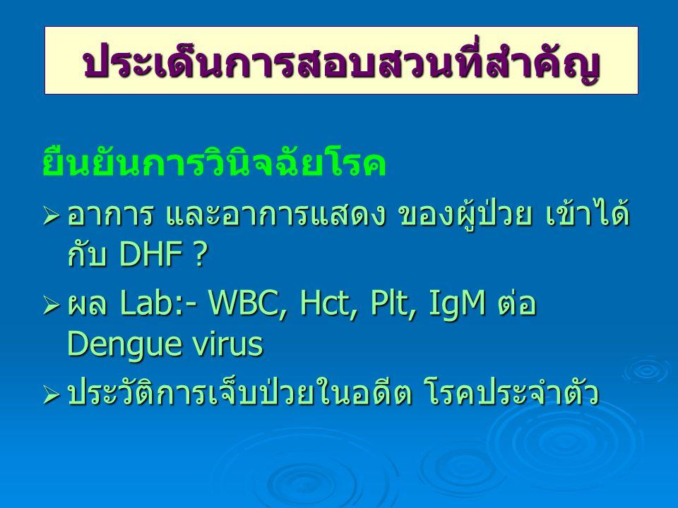 ยืนยันการวินิจฉัยโรค  อาการ และอาการแสดง ของผู้ป่วย เข้าได้ กับ DHF .