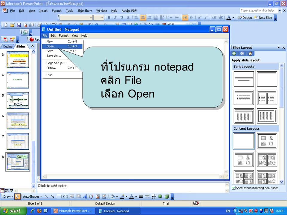 ที่โปรแกรม notepad คลิก File เลือก Open