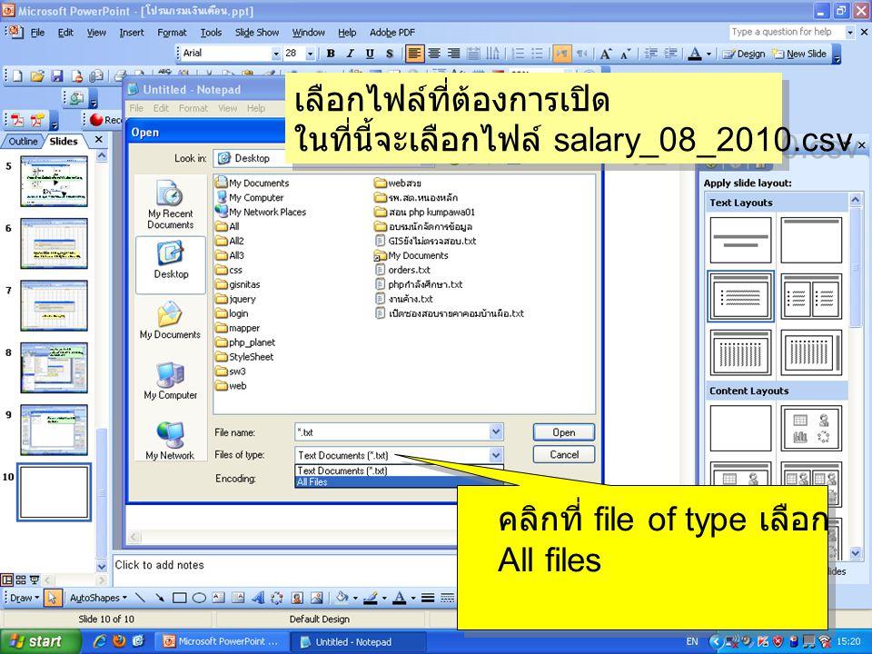 เลือกไฟล์ที่ต้องการเปิด ในที่นี้จะเลือกไฟล์ salary_08_2010.csv คลิกที่ file of type เลือก All files