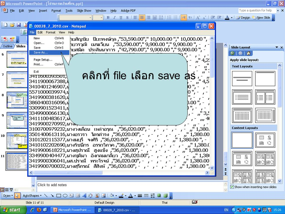 คลิกที่ file เลือก save as