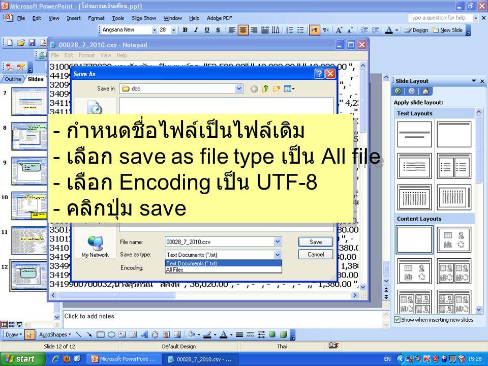 - กำหนดชื่อไฟล์เป็นไฟล์เดิม - เลือก save as file type เป็น All file - เลือก Encoding เป็น UTF-8 - คลิกปุ่ม save