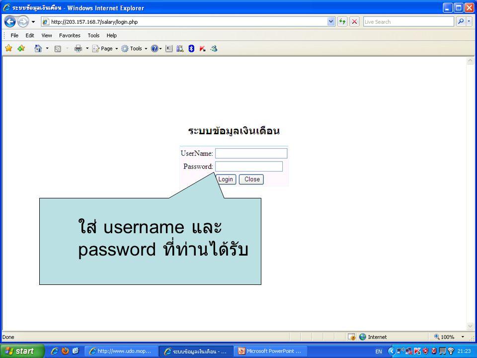 ใส่ username และ password ที่ท่านได้รับ
