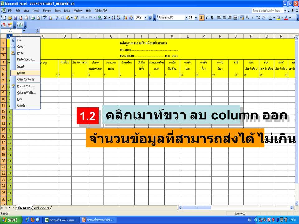 คลิกเมาท์ขวา ลบ column ออก จำนวนข้อมูลที่สามารถส่งได้ ไม่เกิน 500 แถว 1.2