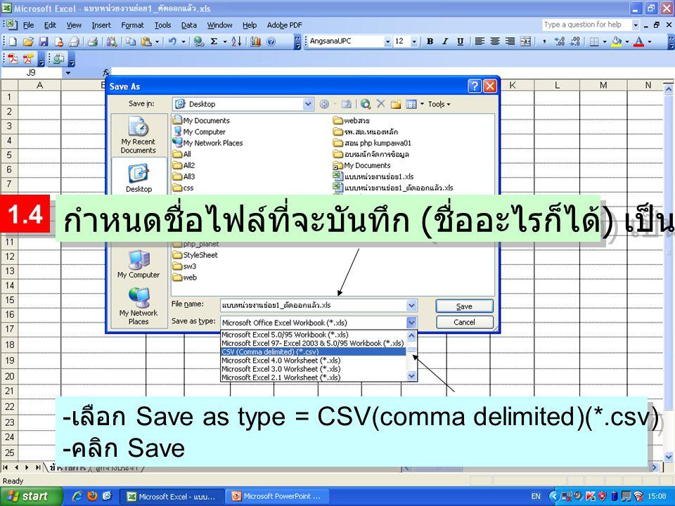 กำหนดชื่อไฟล์ที่จะบันทึก ( ชื่ออะไรก็ได้ ) เป็นภาษาอังกฤษ - เลือก Save as type = CSV(comma delimited)(*.csv) - คลิก Save 1.4