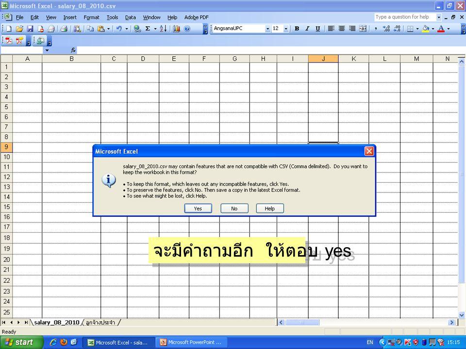 ออกจากโปรแกรม excel จากนั้นคลิกที่ start-- > Accessory เลือก Notepad ขั้นตอนที่ 2 การ Convert File