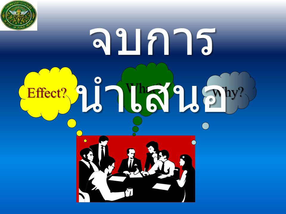 Why? What? Effect? จบการ นำเสนอ