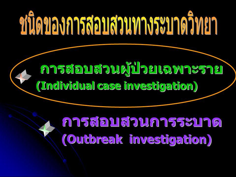การสอบสวนผู้ป่วยเฉพาะราย (Individual case investigation) การสอบสวนการระบาด (Outbreak investigation) การสอบสวนการระบาด (Outbreak investigation)