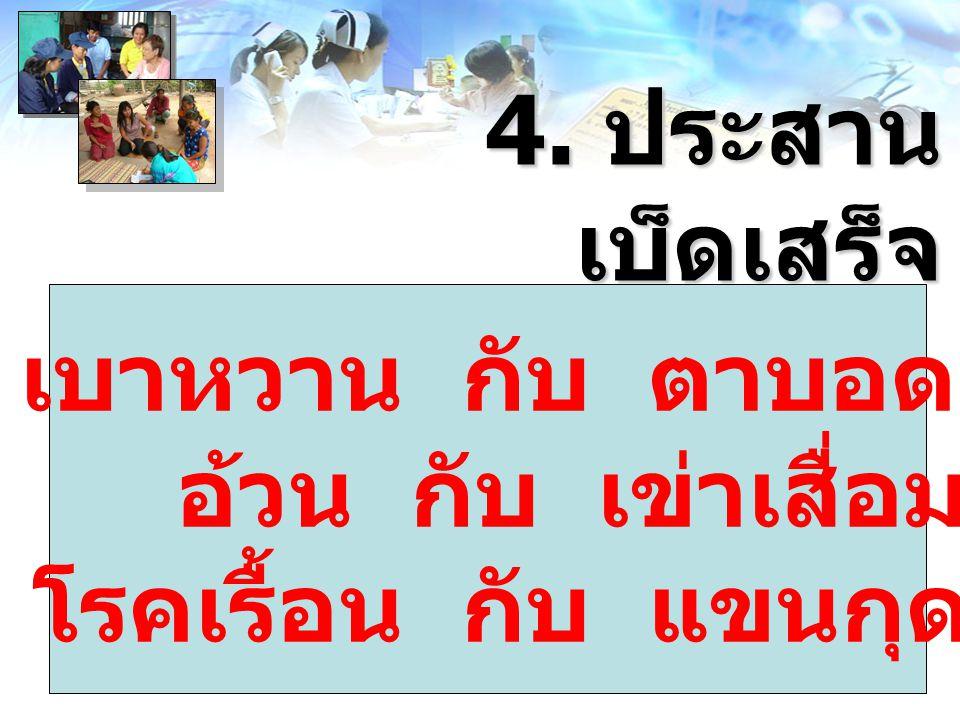 4. ประสาน เบ็ดเสร็จ เบาหวาน กับ ตาบอด อ้วน กับ เข่าเสื่อม โรคเรื้อน กับ แขนกุด