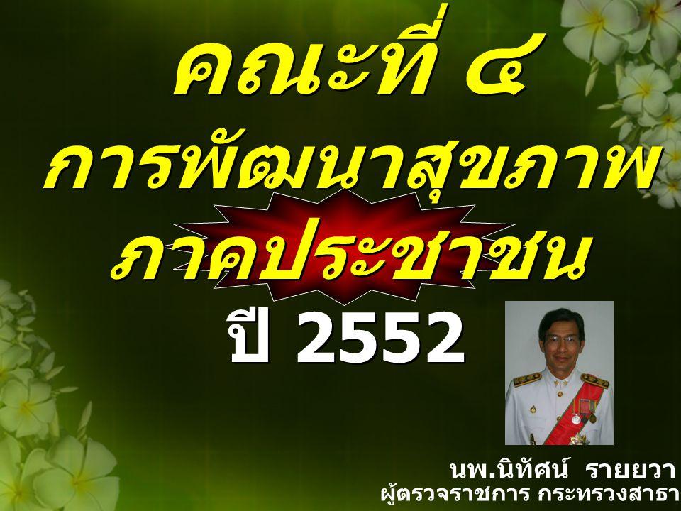 คณะที่ ๔ การพัฒนาสุขภาพ ภาคประชาชน ปี 2552 คณะที่ ๔ การพัฒนาสุขภาพ ภาคประชาชน ปี 2552 นพ.
