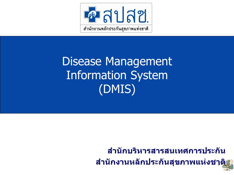 1 สำนักบริหารสารสนเทศการประกัน สำนักงานหลักประกันสุขภาพแห่งชาติ Disease Management Information System (DMIS)