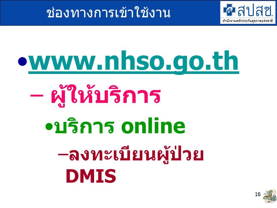 16 ช่องทางการเข้าใช้งาน www.nhso.go.th – ผู้ให้บริการ บริการ online – ลงทะเบียนผู้ป่วย DMIS