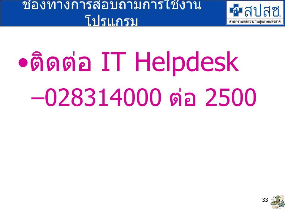 33 ช่องทางการสอบถามการใช้งาน โปรแกรม ติดต่อ IT Helpdesk –028314000 ต่อ 2500