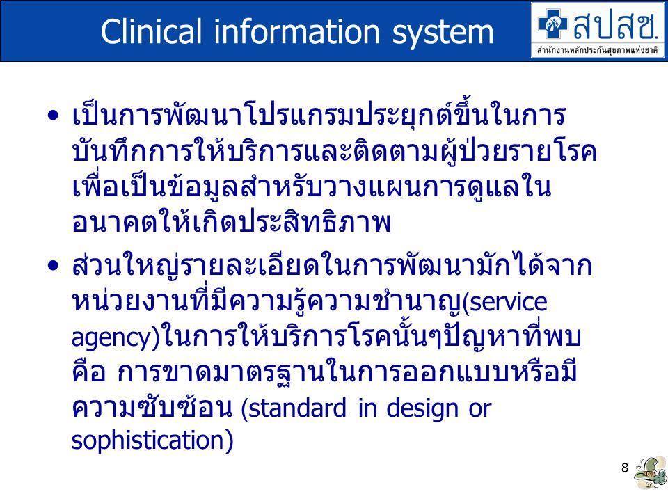 19 แสดงผลแต่ละโรค ตามระดับการเข้าใช้งานของแต่ละผู้ใช้งาน