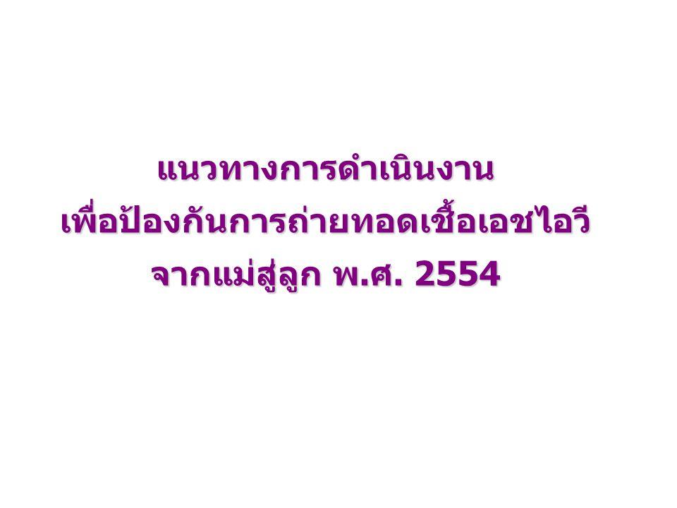 แนวทางการดำเนินงาน เพื่อป้องกันการถ่ายทอดเชื้อเอชไอวี จากแม่สู่ลูก พ.ศ. 2554