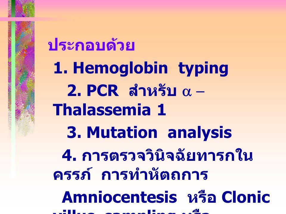 ประกอบด้วย 1.Hemoglobin typing 2. PCR สำหรับ  - Thalassemia 1 3.