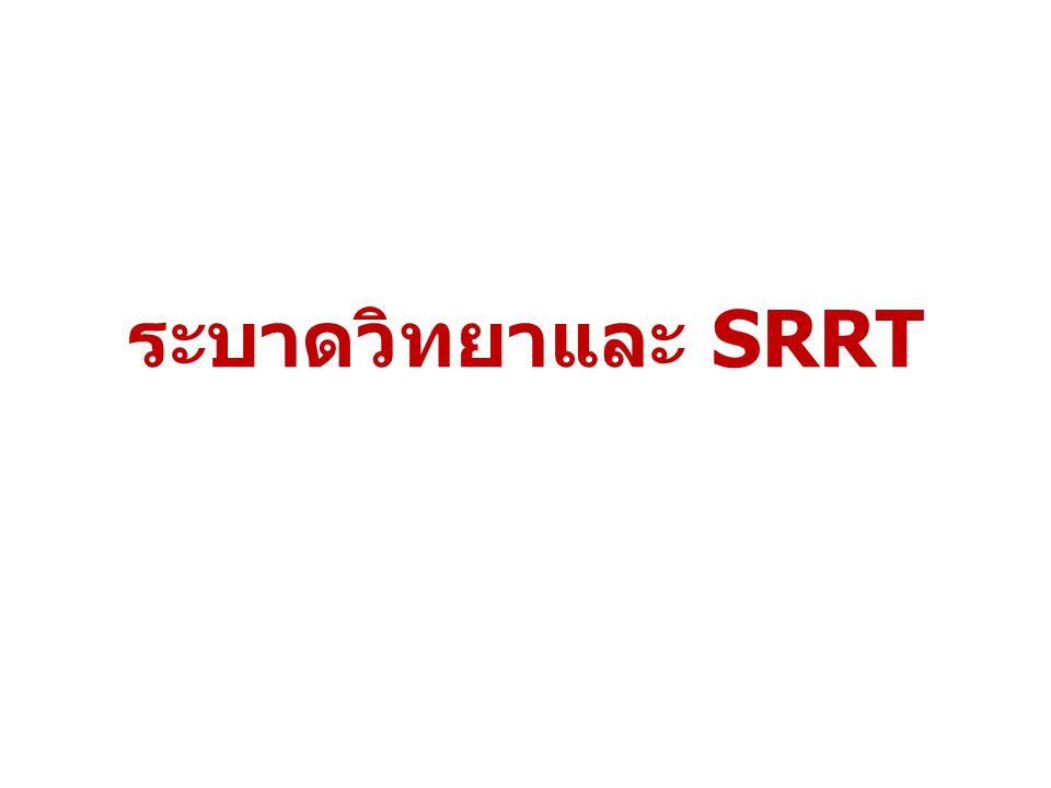 1.ร้อยละของความสำเร็จอำเภอดำเนินงานผ่านเกณฑ์ ตามมาตรฐานทีม SRRT (0.5) 2.