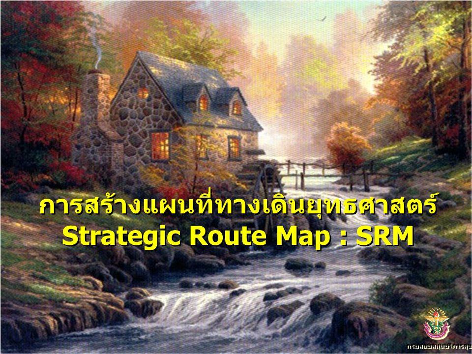 การสร้างแผนที่ทางเดินยุทธศาสตร์ Strategic Route Map : SRM การสร้างแผนที่ทางเดินยุทธศาสตร์ Strategic Route Map : SRM กรมสนับสนุนบริการสุขภาพ