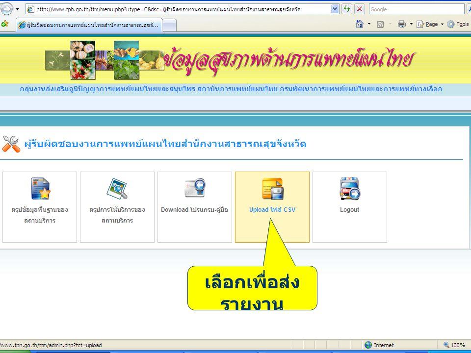 การส่งข้อมูลผ่าน www.thcc.or.th เลือกเพื่อส่ง รายงาน