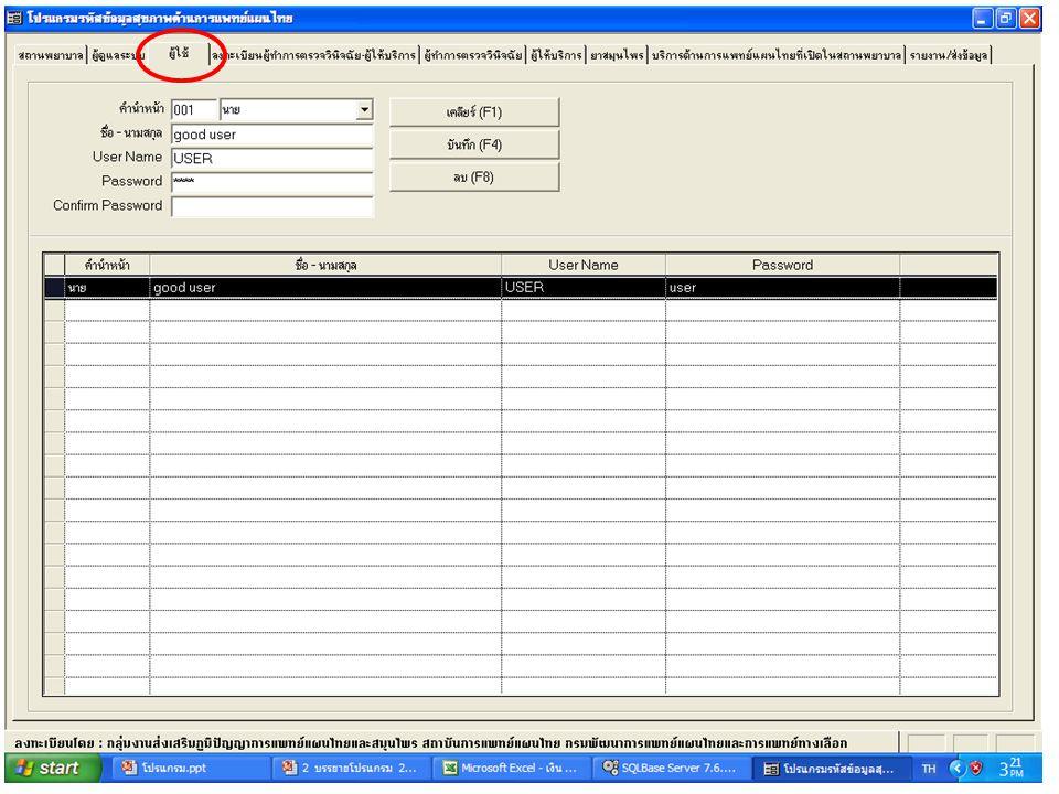 เลือก - กำหนดอัตโนมัติ - พิมพ์ด้วยเลขใบ ประกอบวิชาชีพ ปัญหาที่พบ - นำเลขรหัส 0001 ไปลงเป็นเลขใบ ประกอบวิชาชีพใน แฟ้มผู้ทำการตรวจ วินิจฉัย, ผู้ให้บริการ
