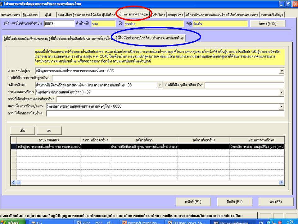 Browse หา ข้อมูลที่ได้ จัดเก็บไว้ ต้องส่งข้อมูลพื้นฐาน ก่อนจึงจะสามารถส่ง ข้อมูลการให้บริการ OPD / IPD ได้