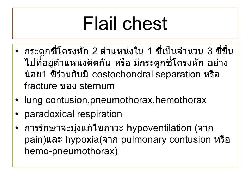 Flail chest กระดูกซี่โครงหัก 2 ตำแหน่งใน 1 ซี่เป็นจำนวน 3 ซี่ขึ้น ไปที่อยู่ตำแหน่งติดกัน หรือ มีกระดูกซี่โครงหัก อย่าง น้อย 1 ซี่ร่วมกับมี costochondr