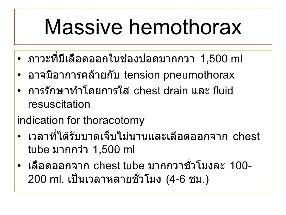 Massive hemothorax ภาวะที่มีเลือดออกในช่องปอดมากกว่า 1,500 ml อาจมีอาการคล้ายกับ tension pneumothorax การรักษาทำโดยการใส่ chest drain และ fluid resusc