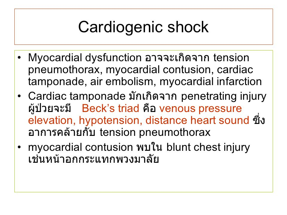 Cardiogenic shock Myocardial dysfunction อาจจะเกิดจาก tension pneumothorax, myocardial contusion, cardiac tamponade, air embolism, myocardial infarcti