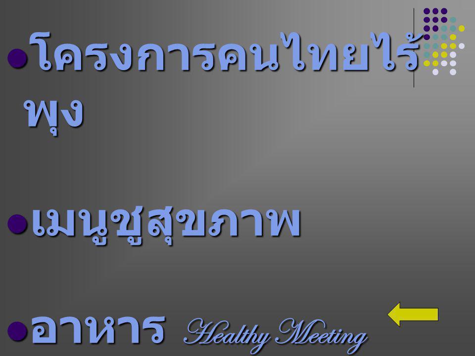 โครงการคนไทยไร้ พุง โครงการคนไทยไร้ พุง เมนูชูสุขภาพ เมนูชูสุขภาพ อาหาร Healthy Meeting อาหาร Healthy Meeting
