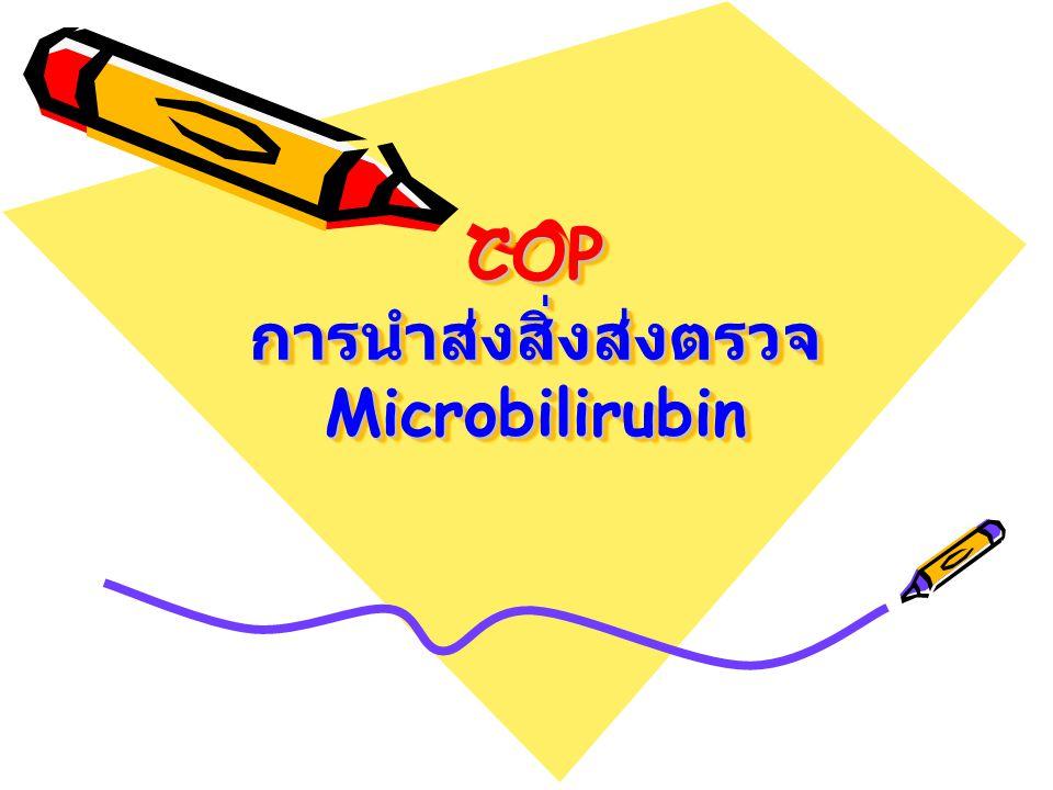 ปัญหา  ไม่มี Container เฉพาะการนำส่งสิ่งส่ง ตรวจเพื่อตรวจหาภาวะตัวเหลืองในเด็ก แรกเกิดหรือการตรวจ Microbilirubin จาก IPD ไปที่ Lab  เกิดความผิดพลาดในการ labaled และ / หรือ อุบัติเหตุระหว่างทางนำส่ง รวมไป ถึงการปั่นอ่านผล