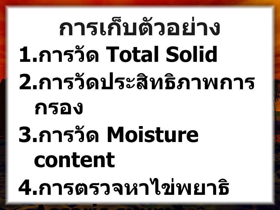 การเก็บตัวอย่าง 1. การวัด Total Solid 2. การวัดประสิทธิภาพการ กรอง 3. การวัด Moisture content 4. การตรวจหาไข่พยาธิ Ascaris suum 5. การวัด Sludge cake