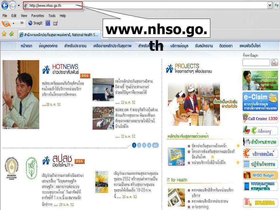 www.nhso.go. th